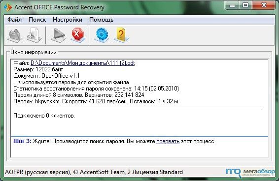 Обзор Accent OFFICE Password Recovery