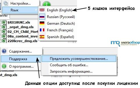 easy excel recovery ключ