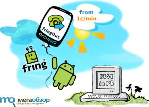 fringOut на Android