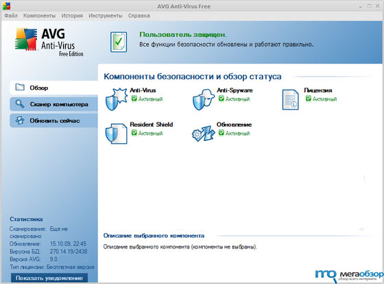 AVG Anti-Virus 9.0.730.1834 антивирус