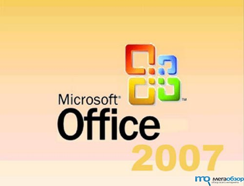 Google представила плагин для MS Office 2007