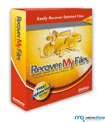 Recover My Files 4.4.8.575
