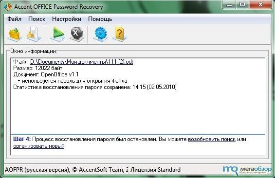 Accent Password Recovery x64
