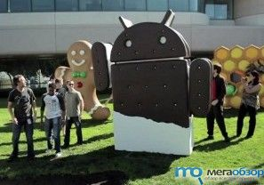 Исходный код Android Ice Cream Sandwich
