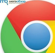 Google Chrome 14 Beta: Native Client и полная поддержка Mac OS X Lion