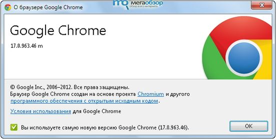 Google Chrome 17 Final