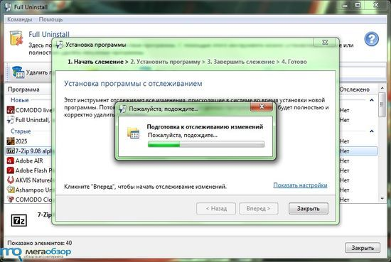 Обзор Full Uninstall