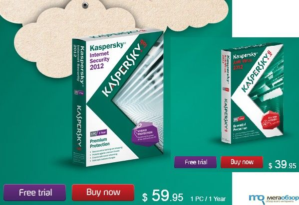 Kaspersky Internet Security 2012 и AntiVirus 2012