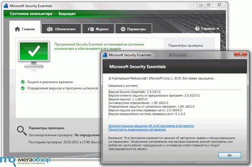 Microsoft Security Essentials обновит antimalware-движок