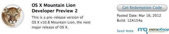 OS X 10.8 Mountain Lion Developer Preview 2