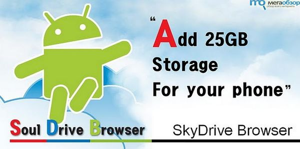 SkyDrive Browser