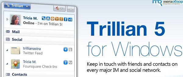 Trillian 5 для Windows