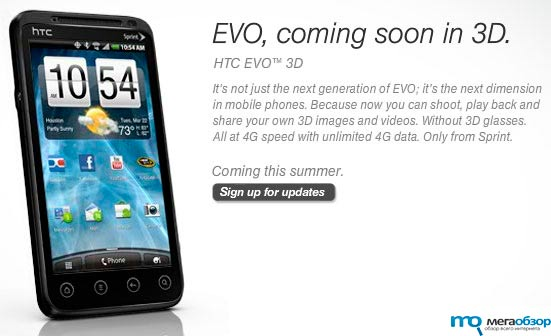 Анонс смартфона HTC EVO 3D и планшета HTC EVO View 4G