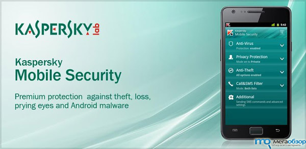 Kaspersky Mobile security – мобильный антивирус на Google Android