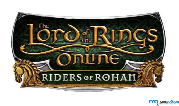 Lord of the Rings Online Подземелья Рохана будут выходить поэтапно