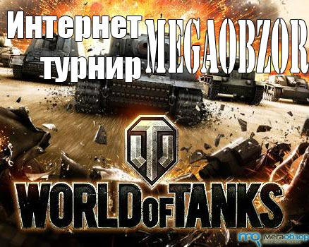 Турнир World of Tanks на кубок MegaObzor.com. Сбор заявок